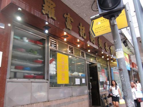 2日目朝食<br /><br />毎回リピートのお粥屋さん「羅富記麺粥」