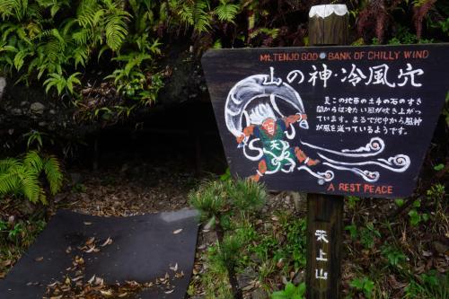 普通の宿と違って、船の到着時間にあわせて早朝9:30〜チェックインできます。<br />雨が降っていたので1時間ほどお部屋で待機して・・<br />10:30過ぎに出発。<br />神津島に来た目的「天上山」登山に向かいます。<br />お宿から登山口まで徒歩10分。<br /><br />途中にあった風穴。<br />うーん、冷たい風は吹いていなかったような・・