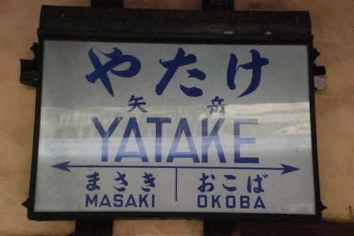 やたけ駅に到着<br /><br />標高536.9mで、大畑駅との標高差は242.8mあります。<br />矢岳までが熊本県です。