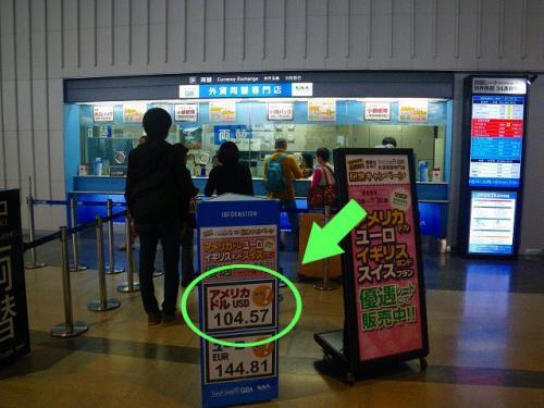 実は今回、アメックスが日本でのTC販売を撤退することになったとかで、新たにTCを入手できなくなりました。<br />なので、いかにして外貨を用意するか?<br />レートはあんまり良くないけど、事前に銀行、あるいは空港で両替するか?<br /><br />