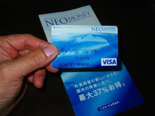 そこで今回チャージ式のマネーカード(ネオマネー(NEO MANEY))を用意してみました。<br />日本で円でチャージ、現地ATMでドルで出金。<br />手順は便利なのですけど・・・・・・・<br /><br />手数料がむちゃくちゃ高い!!!!!!!!( ̄∩ ̄#<br />(手数料¥200/1回、現地バンクの手数料$2.75)<br /><br />しかもレートもむちゃくちゃ悪い!!!!!!!( ̄へ  ̄<br />この日当日の成田空港の両替レート、1$=\104.75<br />このカードでのレート、1$=¥107.94(!)<br /><br />大損こいてしまいました・・・・・・oRZ<br />もう2度と使いません・・\(*`∧´)/