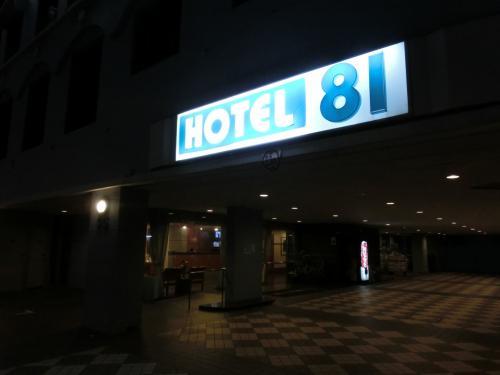 今日の宿泊はゲイランにあるホテル81 パレス。<br />税金込みでSGD70ドル。<br /><br />ゲイランは環境は良くありませんが安い地区となるとやはりここになってしまいます。