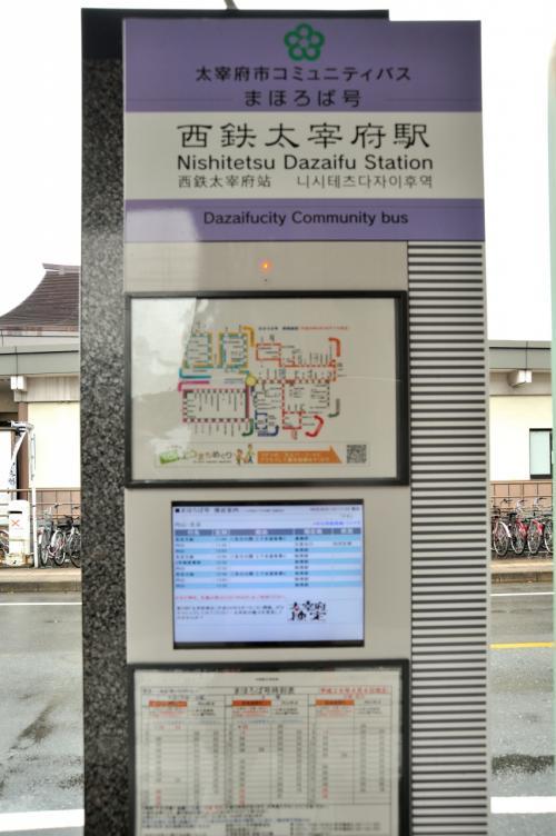 太宰府駅からコミュニティバス「まほろば号」が出ています。<br />約30分に1本 料金は¥100ー<br /><br />乗車時間は、10分もかからなかったと思います。