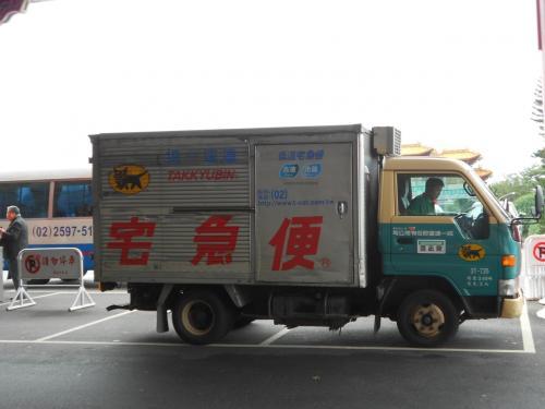 いよいよ松山空港に到着<br />松山空港は、台北の市内中心にあるので、アクセスがとても便利です。<br /><br />空港ロビーを出ると正面にいたのは、宅急便の車でした。<br />いきなり何となく見慣れたシルエットの車