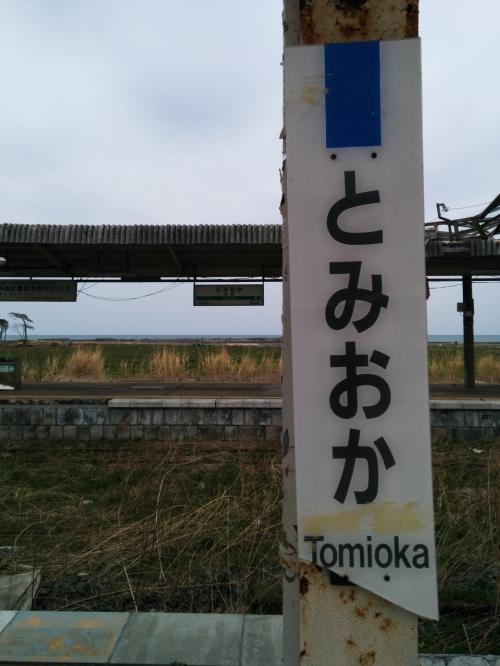 富岡駅の向こうには、海が見えます。<br />震災の前は、海は見えなかったようなお話を聞いたきがします。