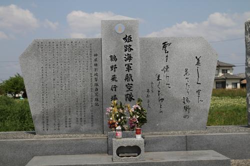 石碑の裏側には、特攻隊として飛び立った隊員たちの名が刻まれていました。