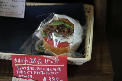 お昼にボランティア駅長さんの気まぐれサンド(350円)を買って帰りました。<br />玉ねぎとともに甘辛く炒められた牛肉とシャキシャキ感ある野菜、これをもっちり米粉パンで挟んだサンド、とても美味しかったです。<br /><br />大人気で作ったそばからすぐに売りてしまうようです。駅長さんも大忙しですね。