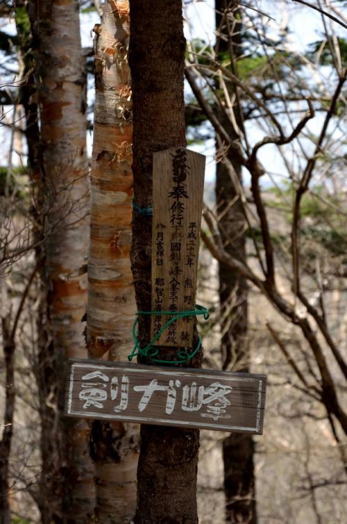 10:55に剣ヶ峰に到達。ここも眺望は良くない。標高1540m