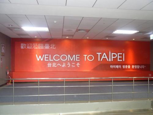 約3時間のフライトであっという間に台北松山空港に到着です。<br /><br />機内のエンタメも充実しており、日本の音楽コーナーもありました。<br />さすがエバー航空☆