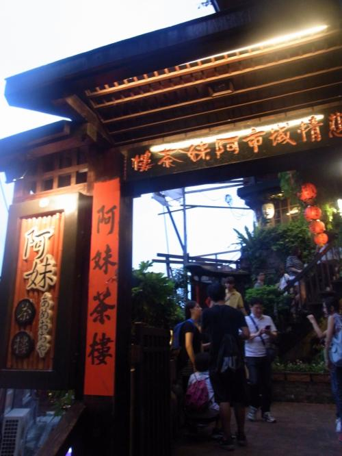 宮崎駿監督がここでお茶を飲みながら構想を練ったという、「阿妹茶酒館」へと到着です!この建物は湯婆婆の湯宿のモデルにもなっています。<br />大人気のお店ですので、九分についたらお買いものよりまずここを目指した方がいいと思います。<br />ここの三階からの景色が絶景とのこと♪♪<br />ちなみに、ちゃんとお茶を頼むお客さんでないと中には入れてもらえません。。<br />