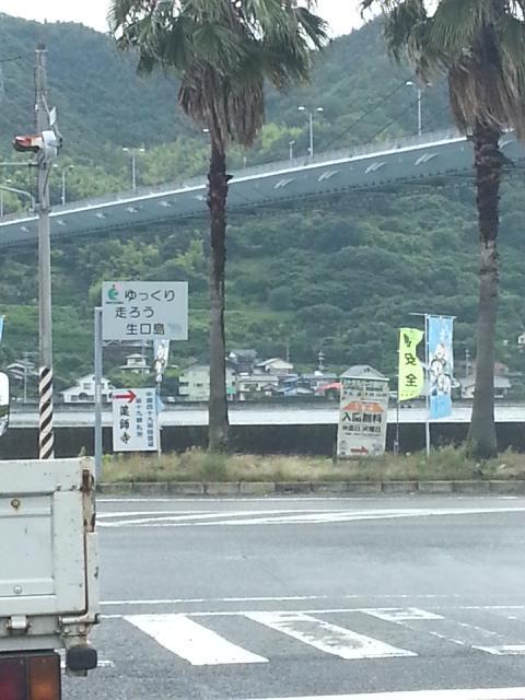 橋を幾つも渡り 生口島へ<br />「ゆっくり 走ろう 生口島」