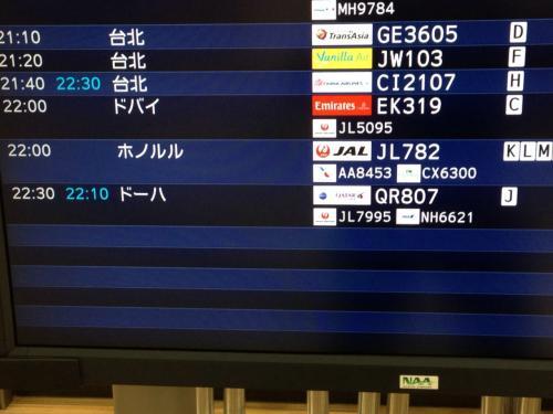 カタール航空(QR)807便で、まずは乗継地カタールのドーハへ。「J」カウンターでチェックイン後は売店で買い物等を済ませ〜出国審査〜搭乗ゲートへ。