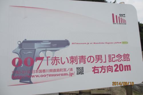 007赤い刺青の男記念館 なぜここに007が?<br />