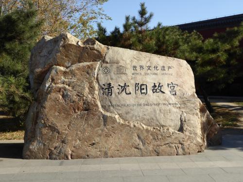 駅から歩いて15分弱ぐらいで、故宮に着きます。<br />懐遠門駅側の交差点にこの世界遺産の記念碑があります。