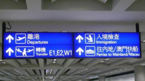 ★★★往路の案内★★★<br /><br />香港国際空港に到着〜<br /><br />飛行機降りて、いつもなら入国審査Immigrationに進みますが、今回は香港には入国しないので、TransferのE2を目指します。<br />