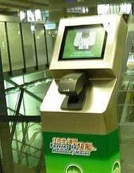 フェリーカウンター付近に、こんな機械が設置されてます。<br />荷物の積み込み完了を確認する機械です。<br />フェリーチケットのバーコード部分を挿入して確認します。 <br />