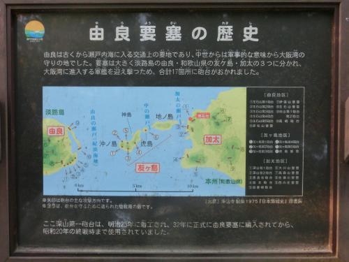 由良要塞の砲台堡塁地図が立っていた。<br /><br />ここの次は、加太の4と5の砲台を見に行く予定をしていた。<br />(結局そこには行けなかったが・・・)
