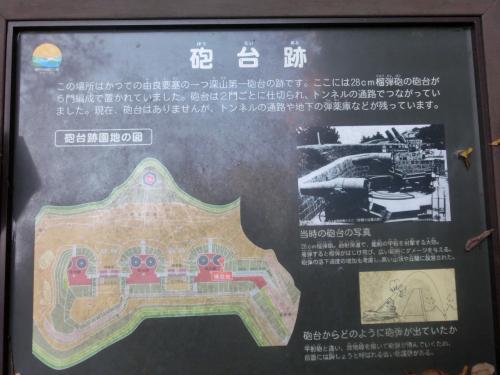 深山第一砲台の見取り図。<br /><br />この近くには男良谷砲台もあって、簡単に行けるそうなのだが、この時は知らなくて見に行かなかった。<br /><br />この後、いったんホテルにチェックインした。<br />荷物を置いてホテルの裏山にある加太第4第5砲台を見に行こうとしたら、「それらは県の施設の中にあって、門は16時に閉まる」と、ホテルのスタッフが教えてくれた。<br />時刻は既に、16時半。( ̄▽ ̄;)<br /><br />こんなことなら、男良谷砲台を見に行っとくんだった。<br />下調べは大事だよなぁ。<br /><br />よって今回の由良要塞の砲台めぐりは、友ヶ島と深山第一だけで終わってしまった。