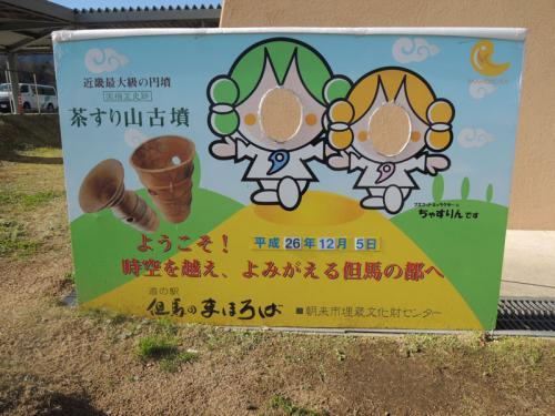 高速道路を降りて道の駅「但馬のまほろば」[http://www.green-wind.co.jp/]へ。顔抜きがあった。