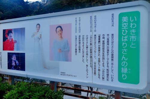 いわき6/8 雲雀乃苑 7