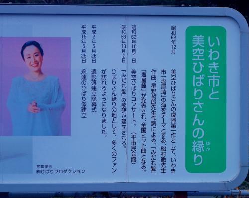 いわき6/8 雲雀乃苑 8