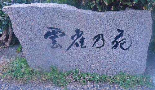 いわき6/8 雲雀乃苑 11