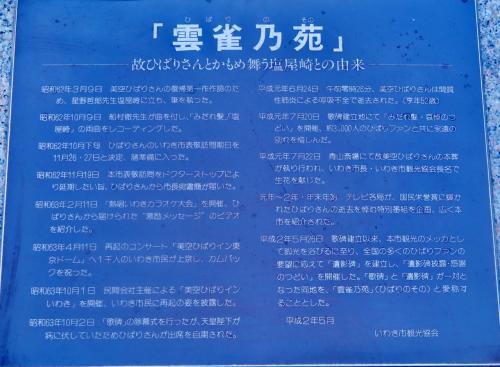 いわき6/8 雲雀乃苑 12