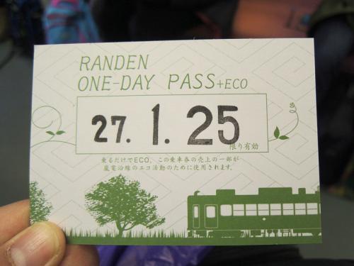嵐電の一日乗車券。五百円。