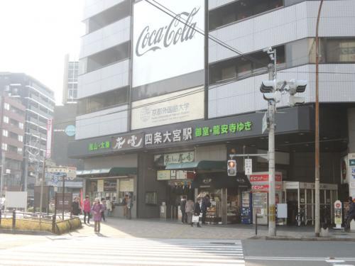 阪急四条大宮駅に到着。