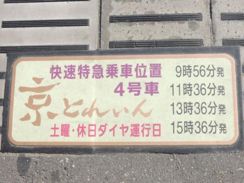 まずは阪急電車に乗って、四条大宮まで移動。「京とれいん」という列車に乗ってみた。