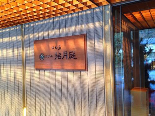 着きましたっ!<br />城崎温泉。一晩お世話になったお宿は「西村屋ホテル招月庭」です。