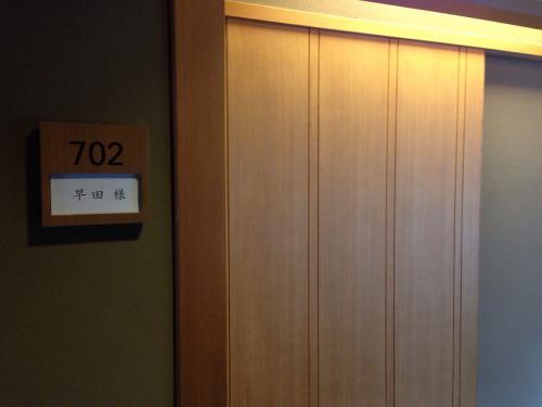 お部屋は「庭の棟」7階の、702号室でした。