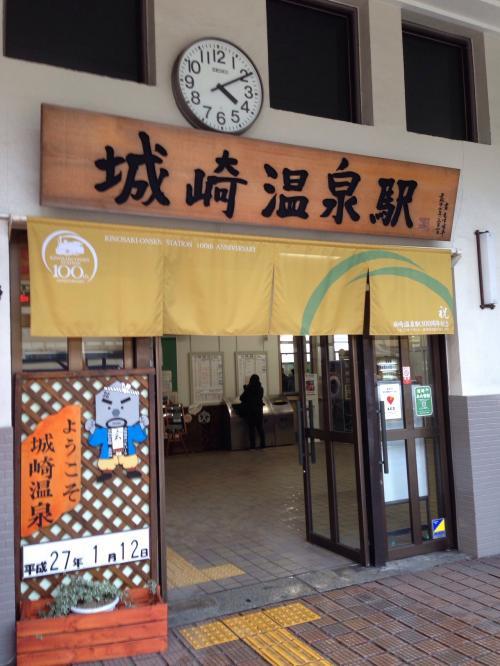 シャトルバスでJR城崎温泉駅前まで来ました。途中の外湯で降りる人たちのための一時停車も含めて10分くらい?でした。