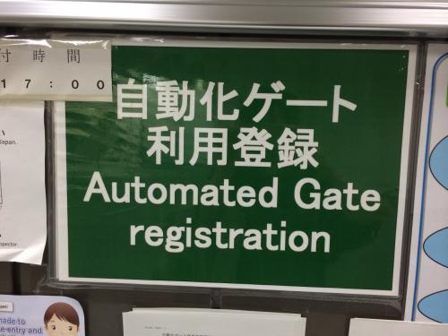いつもギリギリまでラウンジで過ごして通過する出国審査。<br /><br />自動化ゲート登録☆<br />3人の方が手続き待ち中で、今回もあえなく断念。<br />余裕を持って行動しよう…<br />いつも思うんだけど、次のときにはすっかり忘れてしまってるのよね。