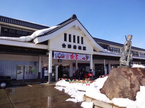 会津若松駅。<br />会津には、今までも何度か来ていますがいつも車だったので、駅は初めてだったと思います。<br />会津といったら、白虎隊が有名です。<br />以前訪れたときに、白虎隊にまつわる場所は色々と観光していたので、今回は本当に温泉に来ただけ!というつもりでした。