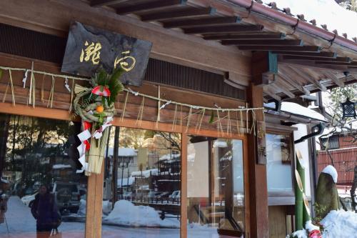 しめ飾りがまだついてましたし、門松もありました。<br />日本のお宿という感じがして、心地よい♪