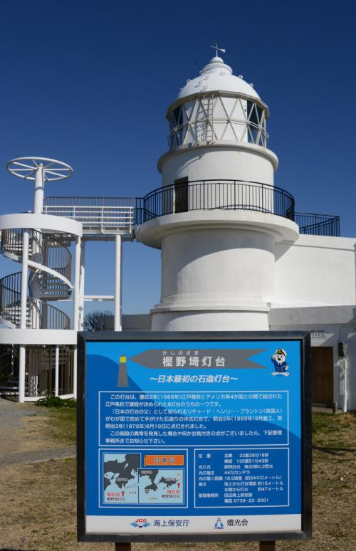 樫野崎灯台。<br />