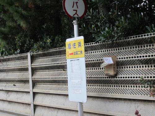 出雲大社からバスに乗って、次に行くのは<br />「稲佐の浜」です(片道150円)。