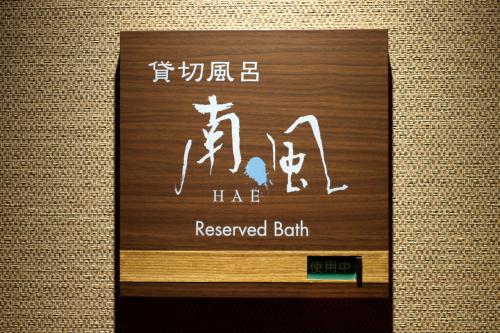 部屋のお風呂は夜に入ることとして、空いていれば無料で45分間利用できる貸切風呂のほうへ行ってみます。ちなみに503号室の隣です。<br /><br />午後5時から予約して入ったのは2つあるうちの南風です。もう一つの東風は滞在中に入りませんでした。部屋に露天があるのでムリして入らなくてもって感じですね。