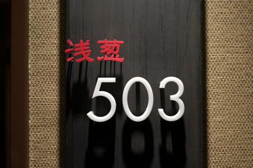 お部屋は503号室。<br />最上階に一つだけあるアッパースイートルームというカテゴリーです。