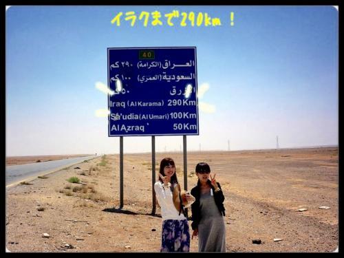 ずーっと続く砂漠地帯<br />イラクまであと290Km<br />ガイドから勧められた途中の看板の写真スポット