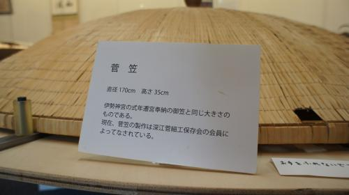喜八・静六は菅江付近で笠を買う。<br />今も地域で保存されていて、伊勢神宮にも奉納されているという、菅笠。