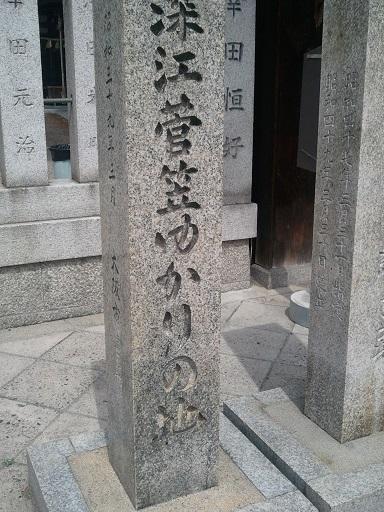 深江菅笠記念碑