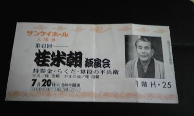 このチケットで「サンケイホール 米朝独演会」へ。