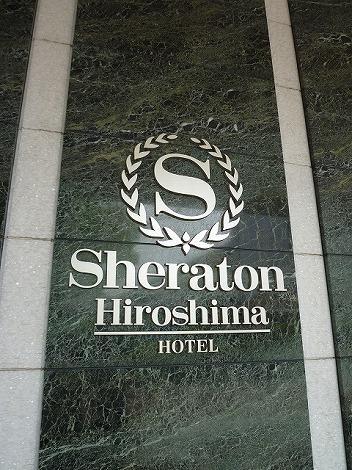 広島駅の新幹線口にあるこちらのホテル。<br />市内中心部へは、広島駅の逆側へ渡って、<br />バスか路面電車を利用する必要があるので<br />滞在目的によっては、不便なことがあるかもしれません。<br /><br />