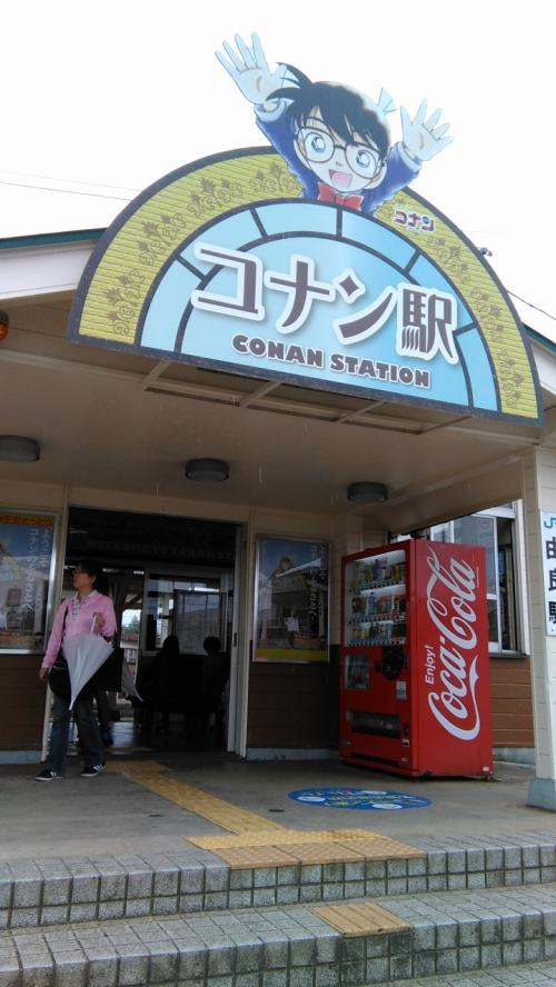 続いてここまでありか_!のJRコナン駅。正式には由良駅と言う事だが、駅はコナン一色だ。
