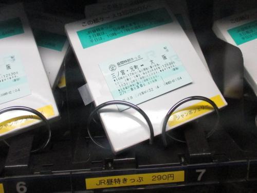 さらに 神戸から大阪方面へ向かう人のために<br />自販機で JRの割引キップも販売中だ<br />