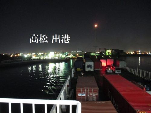 午後7時20分<br />定刻から10分遅れで高松を出港