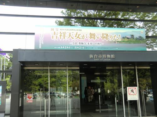 奈良・薬師寺の特別展をやっていて、けっこうな人出だったが、私は常設展だけを見学。<br /><br />伊達政宗公関連の史料や、支倉常長の肖像画(国宝)など、見応えありました!