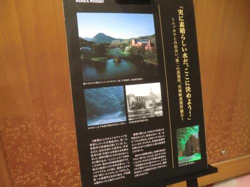 今回は行かなかったけど、作並温泉のすぐ近くにニッカの宮城峡蒸留所があります。<br /><br />http://4travel.jp/travelogue/10828293